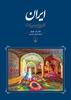 Picture of ایران، تاریخ و میراث