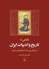تصویر نگاهی به تاریخ و ادبیات ایران از روزگار پیش از اسلام تا اوایل قرن هفتم