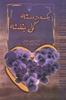 تصویر یک دسته گل بنفشه