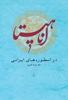تصویر آناهیتا  در اسطورههای ایرانی