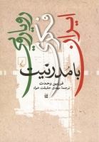 تصویر رویارویی فکری ایران با مدرنیت