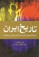 تصویر تاریخ ایران و ممالک همجوار آن