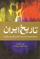 Picture of تاریخ ایران و ممالک همجوار آن