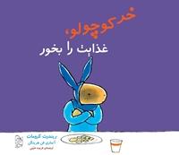 Picture of خر کوچولو، غذایت را بخور
