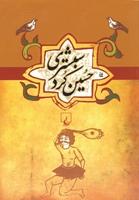 Picture of حسین کرد شبستری