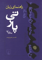 Picture of راهنمای زبان پارتی پهلوی اشکانی