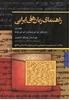 تصویر راهنمای زبان های ایرانی(جلد اول)
