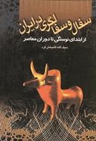 تصویر سفال و سفالگری در ایران