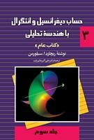 تصویر حساب دیفرانسیل و انتگرال با هندسه تحلیلی(کتاب عام جلد 3)