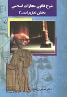 تصویر شرح قانون مجازات اسلامی- بخش تعزیزات2-