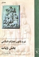 تصویر شرح قانون مجازات اسلامی(بخش دیات -1)