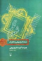Picture of شعور قلم  دربارۀ تاریخ بیهقی و خالق آن