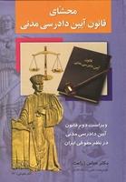تصویر محشای قانون آیین دادرسی مدنی