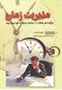تصویر مدیریت زمان