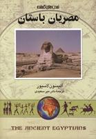 Picture of مصریان باستان