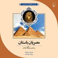 تصویر ماجراهای علمی 4 ... مصریان باستان