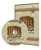 تصویر کتاب صوتی امپراطوری ایران