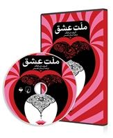 Picture of کتاب صوتی ملت عشق (اجرای جدید)