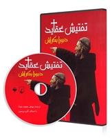 Picture of کتاب صوتی تفتیش عقاید