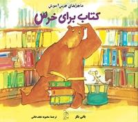 تصویر کتاب برای خرس