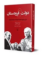 تصویر دولت و فرودستان