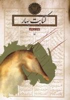 Picture of کتابت بهار