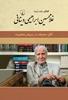 Picture of غلامحسین ابراهیمی دینانی «آفاق معرفت در سپهر معنویت»