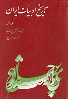 تصویر تاریخ ادبیات ایران