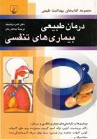 Picture of درمان طبیعی بیماری های تنفسی