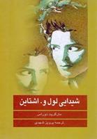 Picture of شیدایی لول و. اشتاین
