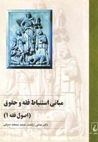 تصویر مبانی استنباط فقه و حقوِق(اصول فقه1)