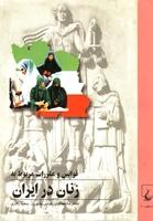 تصویر قوانین و مقررات مربوط به زنان در ایران