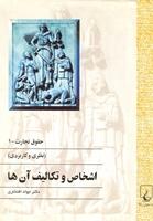 Picture of حقوِق تجارت ـ 1(اشخاص و تکالیف آنها)
