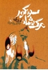 تصویر مرگ شاه سونگور