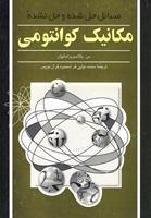 تصویر مکانیک کوانتومی