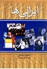 تصویر ایرانیها