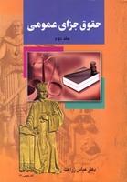 تصویر حقوق جزای عمومی(ج2)