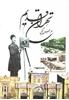 تصویر تهران قدیم