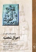 Picture of احوال شخصیه(ترجمه و تبیین جزء دوم الفقه علیالمذاهب الخمسْ)