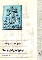 تصویر جرم سرقت در حقوِق کیفری ایران و اسلام