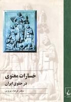 تصویر خسارات معنوی در حقوقِ ایران