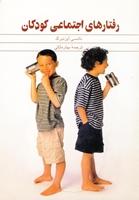 Picture of رفتارهای اجتماعی کودکان