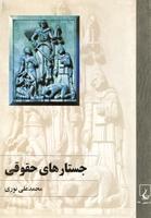 Picture of جستارهای حقوقی