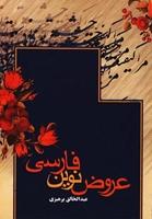 تصویر عروض نوین فارسی