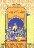 Picture of سیندرلای ایرانی