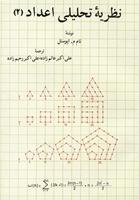 تصویر نظریه تحلیلی اعداد(2)
