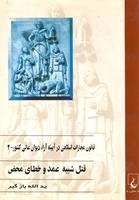 تصویر قانون مجازات اسلامی درایینه ارا دیوان عالی کشور -2(قتل شبیه عمد و خطای محض)