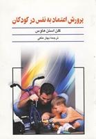 تصویر پرورش اعتماد به نفس در کودکان