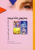 تصویر بیماریهای غده تیروئید(نشانهها و شیوههای درمان)