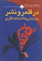 تصویر در قلمرو نشر، ویرایش و دانشنامهنگاری